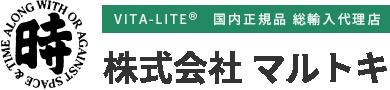 VITA-LITE®︎  国内正規品 総輸入代理店 株式会社 マルトキ