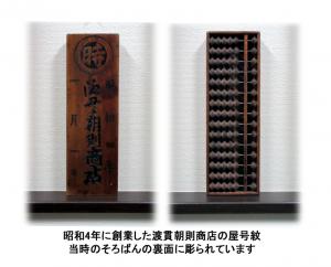 昭和4年に創業した渡貫朝則商店の屋号紋 当時のそろばんの裏に掘られています