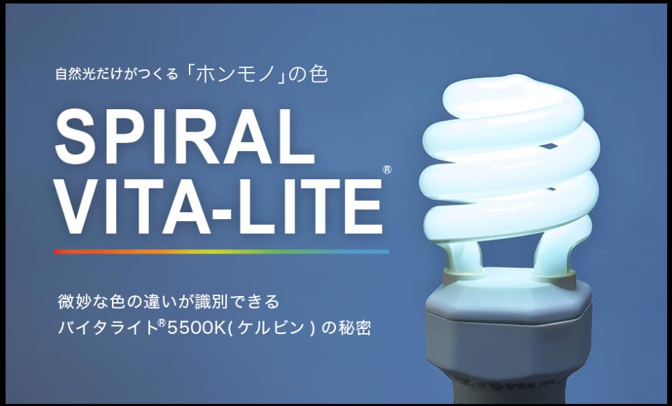 自然光だけがつくる「ホンモノ」の色 SPIRAL VITA-LITE®︎ 微妙な色の違いが識別できる バイタライト®5500K(ケルビン)の秘密
