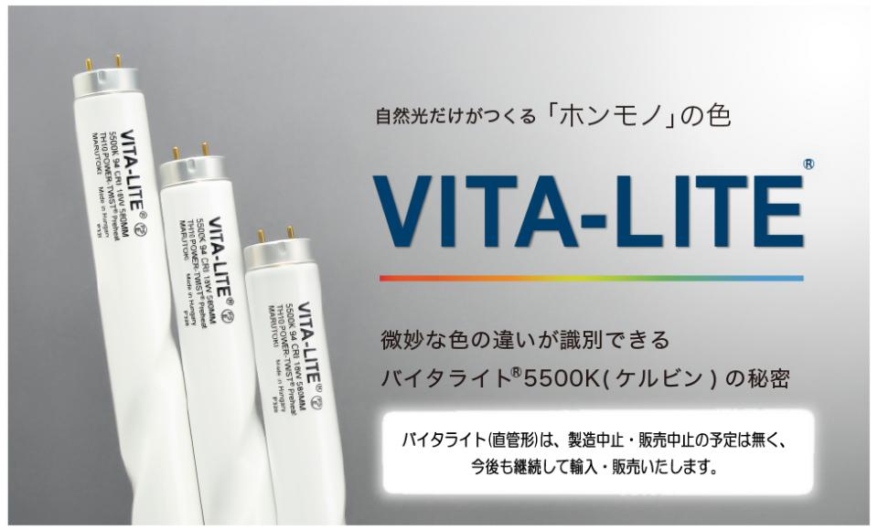 自然光だけがつくる「ホンモノ」の色 VITA-LITE®︎ 微妙な色の違いが識別できる バイタライト®5500K(ケルビン)の秘密