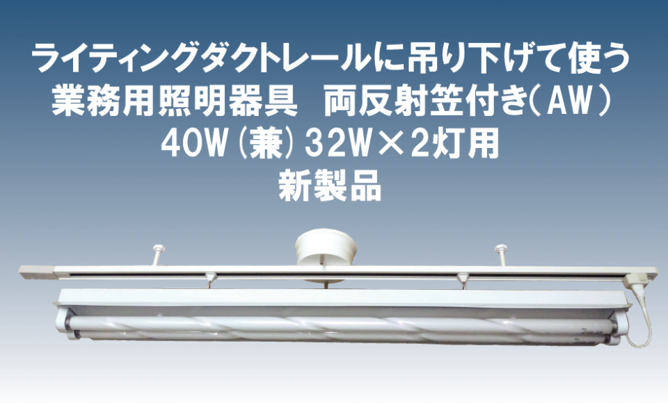 ライティングダクトレールに吊り下げて使う業務用照明器具AW