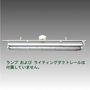 ライティングダクトレールに吊り下げて使う業務用照明器具